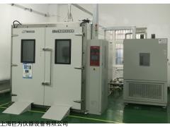 JW-2245HR 恒温恒湿及负压实验室