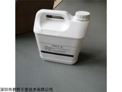 PAO-4 供应进口PAO-4气溶胶原液