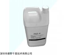 PAO-4 深圳PAO-4气溶胶批发