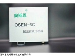 OSEN-6C 扬尘在线监测传感器三通道同时检测扬尘传感器厂家