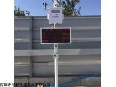 BYQL-6C 温州扬尘污染噪声在线监测系统