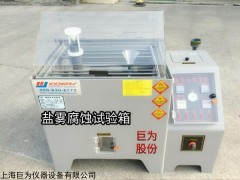 JW-1401AB 卓越型盐雾腐蚀试验箱