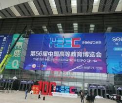 北京萊普特科學儀器精彩亮相第56屆中國高等教育博覽會