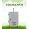 OSEN-OU 青海养殖畜牧农场恶臭气体浓度监测系统