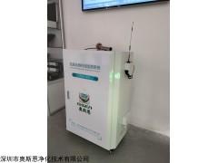 OSEN-NOX 氮氧化物在线监控设备无线远程监控系统