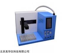 MHY-30416 全自动吹扫捕集仪