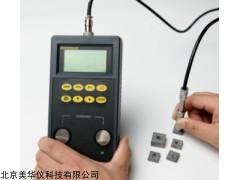 MHY-30408 铁素体含量检测仪