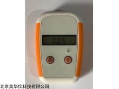 MHY-30402 x、γ 个人剂量报警仪