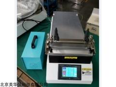 MHY-30399 真空吸附实验室小型涂布机