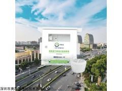 OSEN-TP 工业环境污染碳排放气体监测系统可远程自动在线监控