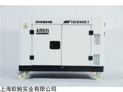 10kw小型水冷静音柴油发电机