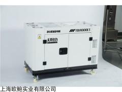 15KW小型水冷静音柴油发电机