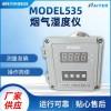 MODEL535 烟气湿度仪 (阻容法)