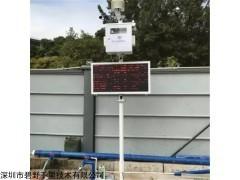 BYQL-6C 贵州扬尘噪声污染监测仪