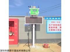 BYQL-6C 智能扬尘污染PM2.5在线监测仪