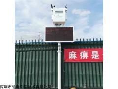 BYQL-6C 温州防锈扬尘污染在线监测系统