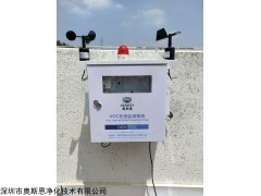 OSEN-TVOC 河南驻马店VOCs污染源在线监测系统