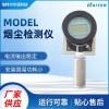 MODEL-3020A 烟尘监测仪