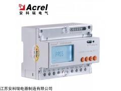 DTSD1352-C 安科瑞电能管理远程抄表电能表RS485通讯