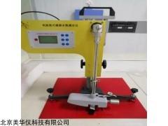 MHY-30422 电脑摆式摩擦系数测定仪