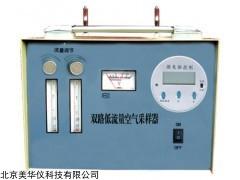 MHY-10848 双路低流量空气采样仪