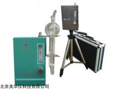 MHY-10840 大气采样仪