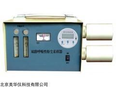 MHY-10870 双呼吸性粉尘采样仪