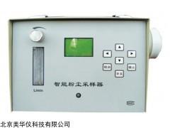 MHY-10867 智能粉尘采样仪