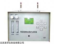 MHY-10854 双路低流量空气采样器