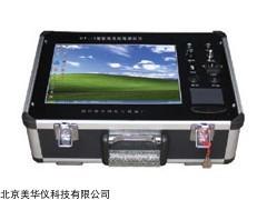 MHY-11032 智能电缆故障测试仪器