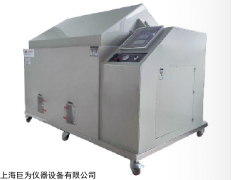 JW-1403A 盐雾试验箱巨为