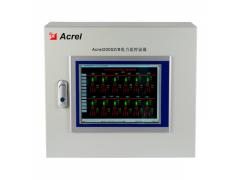 Acrel-2000Z 安科瑞电力监控管理系统