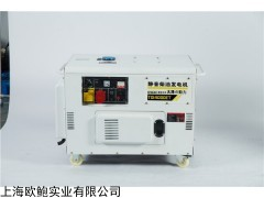 10KW低噪音柴油发电机参数