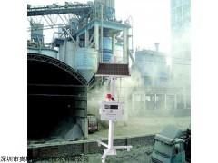 OSEN-WZ 深圳厂家包安装无组织排放气体监测系统