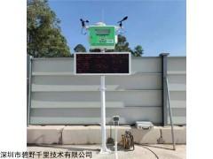 BYQL-6C 广州联网型扬尘噪音监测系统