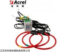 AEW100-D100R 安科瑞無線電能表標配羅氏線圈大電流監測
