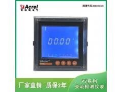 PZ96L-AI3/KC 廠家生產RS485通訊和開關量數顯直流電流表