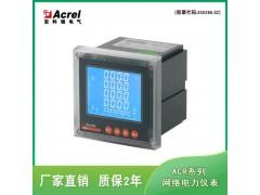 ACR220ELH 液晶顯示諧波測量多功能電力儀表含稅運