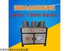 HP-40 自動調壓混凝土抗滲儀