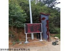 BYQL-FY 东莞公园负氧离子实时监测站