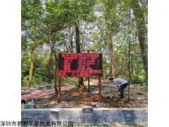 BYQL-FY 深圳负氧离子监测系统生产厂家