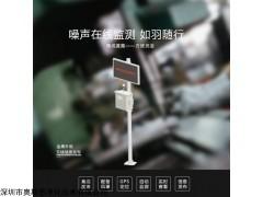 OSEN-Z 公园音量污染状况智能噪声在线监测仪