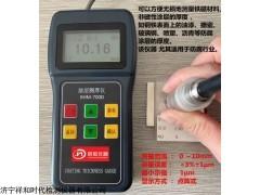 XHM-700D防腐涂層測厚儀