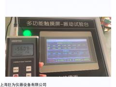 JW-ZD-500 振动试验台JW-ZD-500
