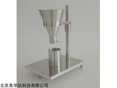 MHY-28779 表觀堆積密度測定儀