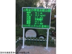 OSEN-Z 公园广场实时监测温湿度噪声分贝值