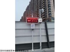 OSEN-Z 深圳建筑工地施工噪音在线监测系统