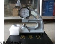 HD-10橡胶测厚仪鹏翼厂家型号