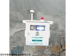 OSEN-FC 工业粉尘污染车间实时监测报警器