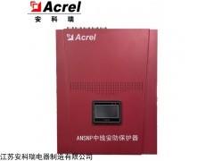 ANSNP70-0.4/B 安科瑞末端用電防護治理裝置